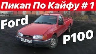 Пикап По Кайфу #1 Ford P100