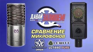 Обзор микрофонов LEWITT LCT 440 и ASTON ORIGIN