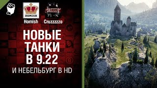 Новые танки в 9.22 и Небельбург в HD - Танконовости №179 - будь готов! [World of Tanks]