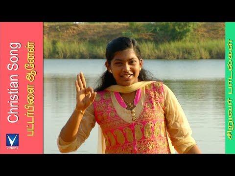 பட்டர்பிளை ஆனேன்   New Tamil Christian Children Song   ஒளியில் நடப்போம் Vol-2