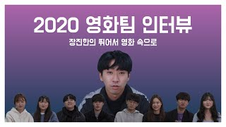 2020MCMF '재생' 비하인드 영상 …