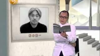 开卷八分钟2012-09-20 坂本龙一《音乐使人自由》