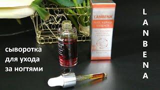 Сыворотка для ухода за ногтями LANBENA