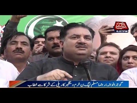 Gujranwala: PML-N Leader Khurram Dastagir Addressing Rally