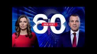 60 минут по горячим следам (вечерний выпуск в 18:50) от 13.11.19