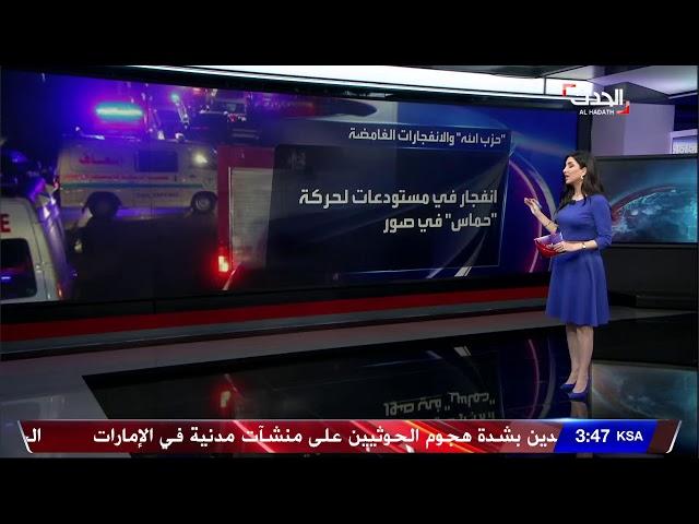 البث المباشر لقناة الحدث AlHadath Live Stream