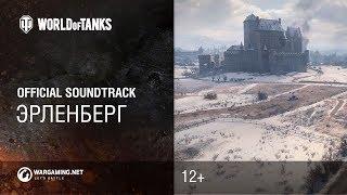 Эрленберг - Официальный саундтрек World of Tanks
