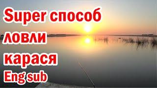 СУПЕР способ ловли КАРАСЯ Рыбалка на поплавок Майское видео 2020