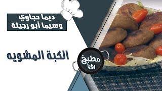 الكبة المشويه - ديما حجاوي وسيما أبو رجيلة