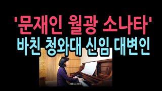 청와대 신임 대변인, '문재인 월광 소나타' 연주한 박…