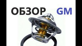 термостат GM Оригинал на Ланос Нексия Авео Лачети (Заводской) 87 градусов ОТЗЫВЫ