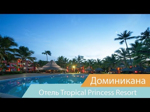 Отель Tropical Princess Resort | Пунта-Кана | Доминикана | Видео обзор