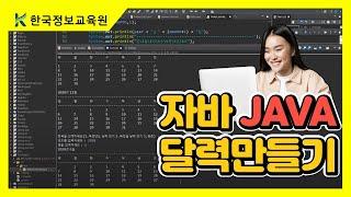 [한국정보교육원 (구. 경원직업전문학교)] 자바 달력만…