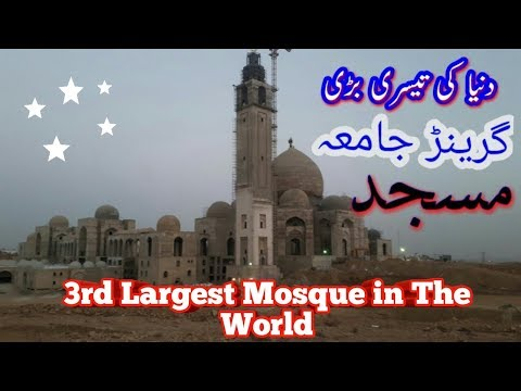 Grand Jamia Masjid Bahria Town Karachi Third Largest Mosque in The World