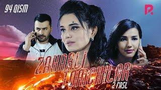 Zaharli tomchilar (o'zbek serial) | Захарли томчилар (узбек сериал) 94-qism