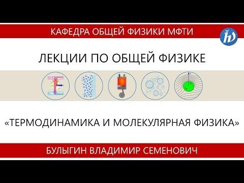 """Лекция №1 """"Основные понятия термодинамики """" (Булыгин В.С.)"""