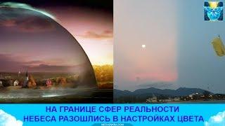 Купол над Землей. Наглядно. Разные цвета неба на границе куполов