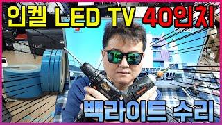 인켈 40인치 LED TV SU40DK 백라이트 교체 …