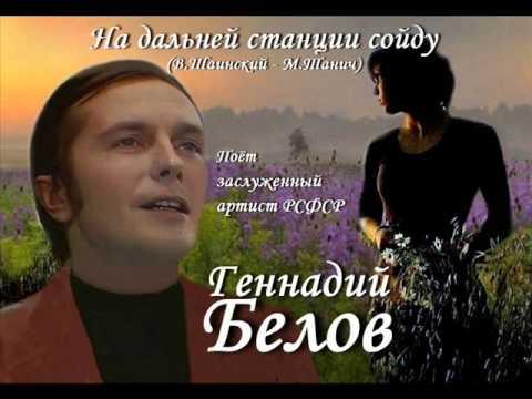 Клип Геннадий Белов - На дальней станции сойду