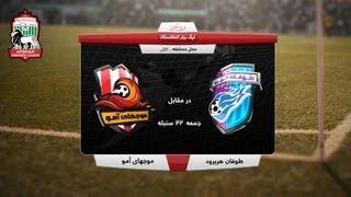 RAPL 2013: Toofan Harirod VS Mahjhai Amu
