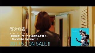 『野宮真貴、ヴァカンス渋谷系を歌う。~Wonderful Summer~』トレイラー映像