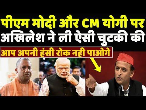PM Modi और CM Yogi पर Akhilesh Yadav ने rafael file की चोरी और BJP नेता के बीच जुताबाजी पर ली चुटकी
