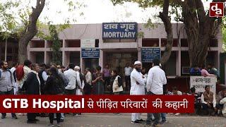 दिल्ली हिंसा: GTB Hospital से पीड़ित परिवारों की कहानी