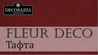 "Decorazza Fleut Deco ""Тафта"" (Защитно декоративный лак)"