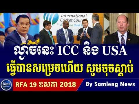 ល្ងាចនេះ ICC និង USA ធ្វើរឿងលោក ហ៊ុន សែន បានសម្រេច សូមស្តាប់, Cambodia Hot News, Khmer News