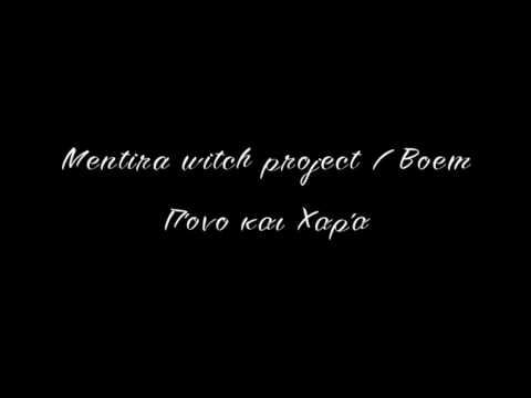 Mentira Witch Project / Boem - Πόνο και χαρά