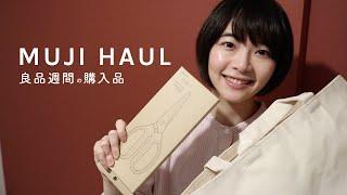 無印良品、良品週間の購入品。MUJI HAUL 2019