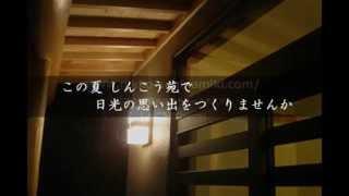 夏の日光(vol.1)栃木県日光市 民宿しんこう苑 日光杉並木ユースホステル