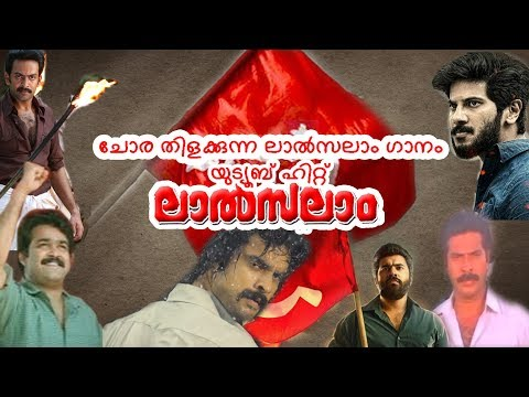 തരംഗമായി ലാല്‍സലാം | CPM CPIM CPI LDF DYFI SONG | Latest Malayalam Music Video Album 2018