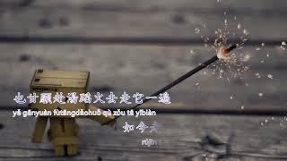 Wu Tsing Fong 吳青峰 - Qi Feng Le Pinyin Lyrics 起風了歌詞