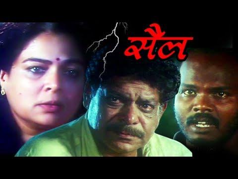 Sail - Marathi Full Movie | Mohan Joshi, Reema Lagoo
