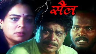 Sail - Marathi Full Movie | Mohan Joshi, Reema Lagoo
