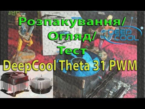 Кулер DeepCool Theta 31 PWM