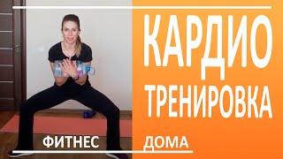 Кардио тренировка дома Упражнения для женщин You Fitness Star