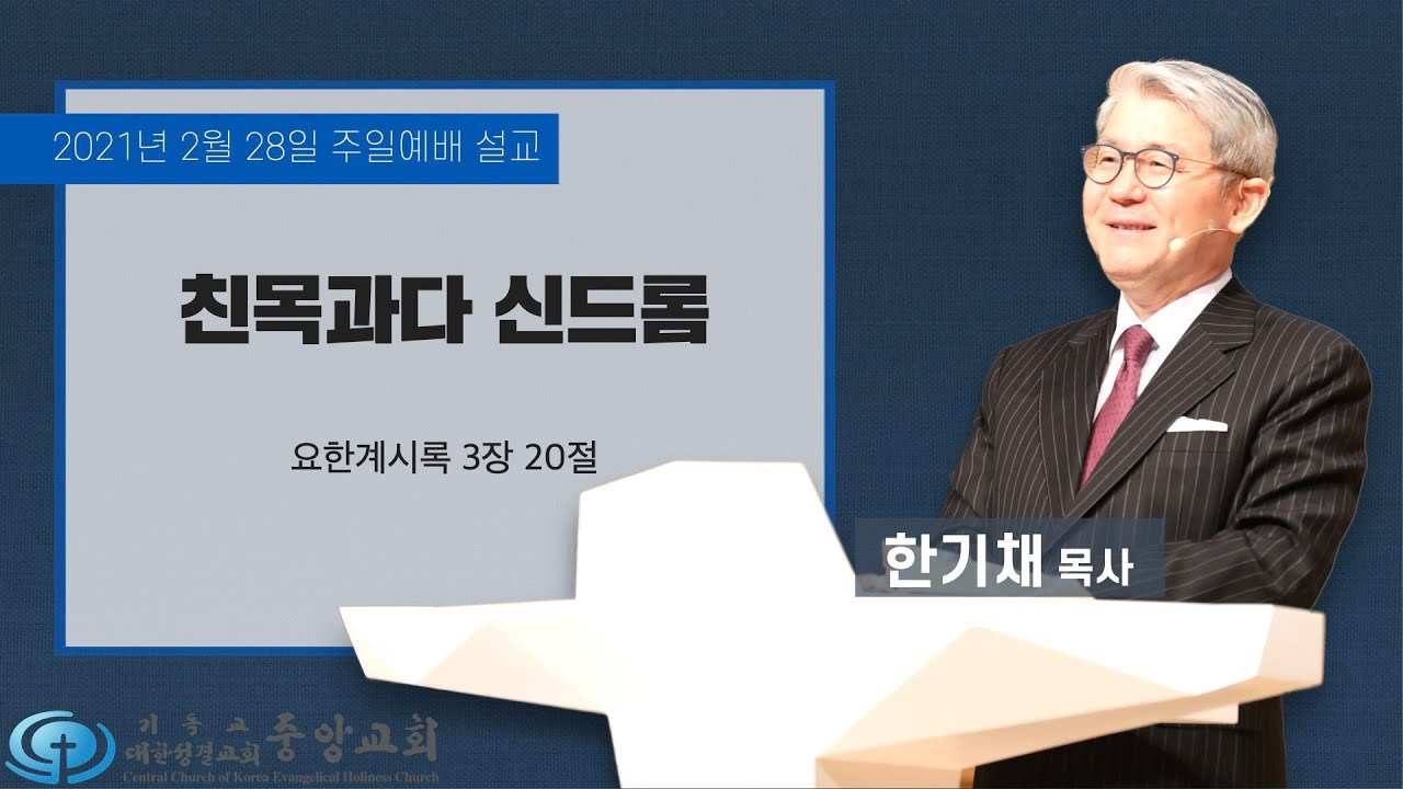 """[중앙성결교회] """"친목과다 신드롬"""" 한기채 목사 2021년 02월 28일 주일예배"""