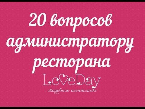 20 вопросов администратору ресторана.love-day.com.ua