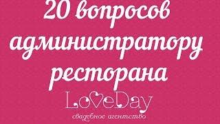 20 вопросов администратору ресторана.love-day.com.ua(Наталия Цветаева, хозяйка свадебного агентства Love Day рассказывает о том как выбрать ресторан и какие вопрос..., 2015-02-19T13:16:24.000Z)