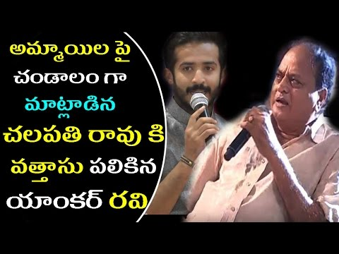 Thumbnail: Actor Chalapathi Rao Shocking Comments On Girls |Rarandoi Veduka Chuddam Audio Launch|Naga Chaitanya