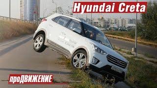 Экзамен для Креты. Тест драйв Hyundai Creta. 2016. Автоблог про.Движение Хёндэ