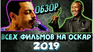 Оскар 2019 - обзор всех фильмов