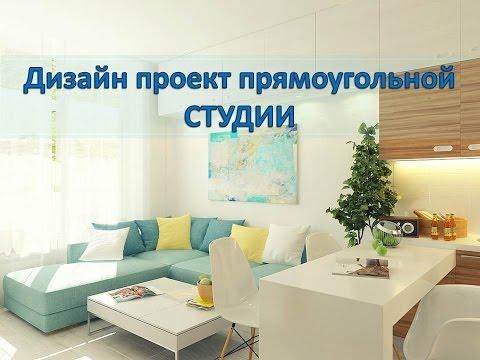 Дизайн Проект Студии и  Фото Интерьера Маленькой Квартиры, Площадью 29 кв.м.
