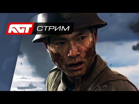 Battlefield 5 — Война на Тихом океане ✪ PS4 PRO