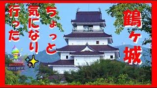 """最新版 会津鶴ヶ城 🏯 ちょっと気になり行って見た!👸💕【会津若松】【会津若松城】My home town castle """" Tsuruga-Jo"""" Japan castle"""