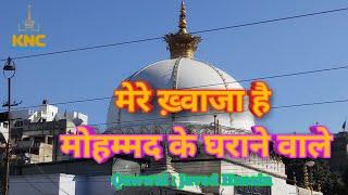 Mere khwaja hai muhammad ke gharane wale | Javed Husain Rampuri |KNC