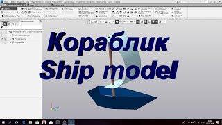 Урок. Компас 3D. Кораблик - Ship model