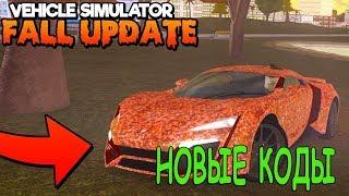 Коды на деньги в симулятор автомобиля роблокс Code Vehicle Simulator Roblox
